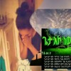 Sawgaw_Ayele_Yoseph_Bekele_New_Mezmur_2015_በማለዳ_ልቅረብ_.m4a