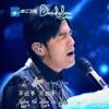 Im Lặng (Mặc) - Nhạc phim Bên Nhau Trọn Đời - Bản Live Jay Chou