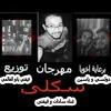 Download مهرجان سكلى غناء سادات و فيفتى - توزيع فيفتي يانو العالمي من موقعTHE  wo RLD Mp3