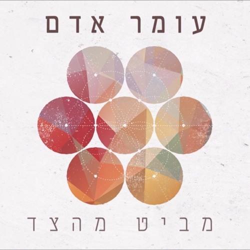 עומר אדם - מביט מהצד (Sharon Yosefov Remix)