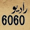 elnom romanc يحتاجوا حضن 6060
