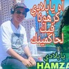 HAMZA MEDBOUH KANETI DONIAجديد واجمل الاغاني الاسلامية  اغاني جزائرية عربية قمة في الروعة ااا mp3