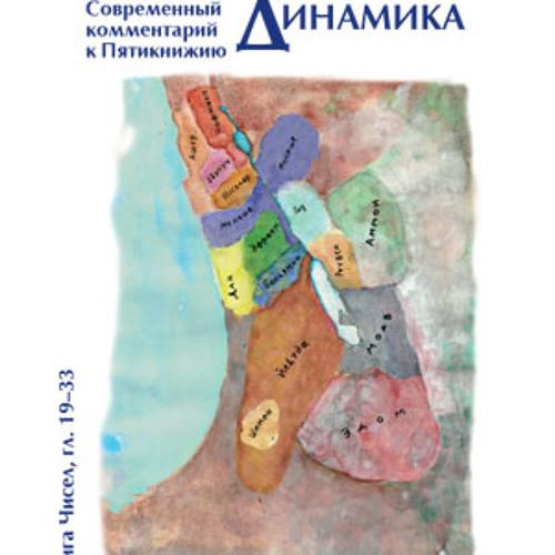 Ч.9 БИБЛ. ДИНАМИКА, СТОЛКНОВЕНИЕ С НАРОДАМИ, Пинхас Полонский