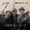Kim Jong Kook (김종국) - Words I Want To Say To You (Feat. Gary 개리, Haha 하하)
