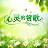 090-wo-yuan-ai-shen-zuo-shen-de-zhi-xin-ren-zhui-zhu-chen-xing