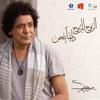 Nogomi.com_Mohamed_Mounir-04.Al_Shaheed