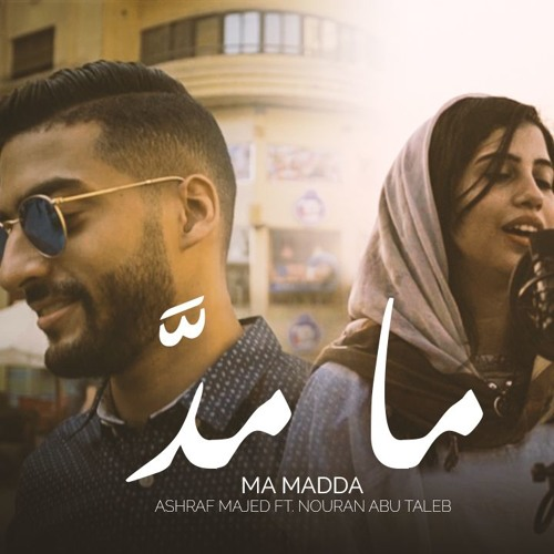 Ashraf Majed - Ma Madda ft. Nouran Abutaleb   ما مدَّ - اشرف ماجد ونوران ابوطالب
