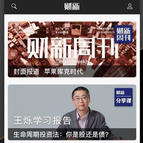 China 21: China's News Media - Wang Shuo