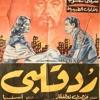 Download موسيقى فيلم رد قلبي - فؤاد الظاهري | صاحبة السعادة Mp3