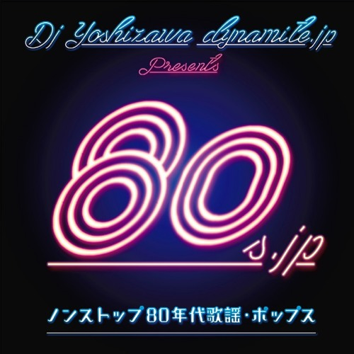 「80s.jp」Mix CD teaser