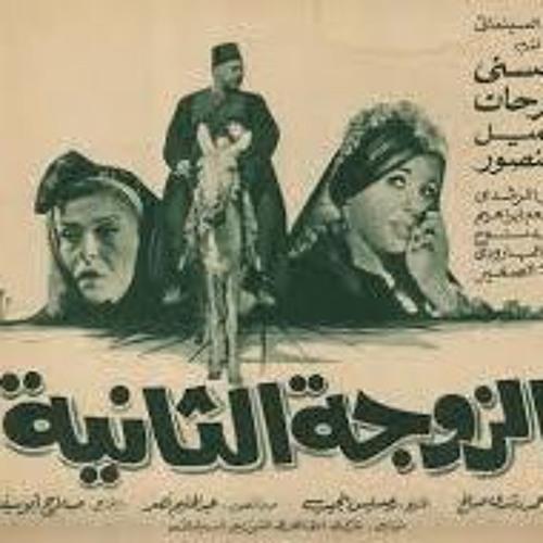 موسيقى تصويرية فيلم الزوجة الثانية للموسيقار فؤاد الظاهري - اوركسترا نادر عباسي