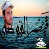 Download اخر مقابله  الشاعر محمد القوصى Mp3