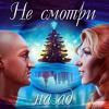Юлия Самоилова & Гоша Куценко - Не Смотри Назад