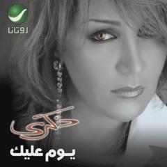 ذكرى -  لو يا حبيبي Zekra - Law Ya Habibi