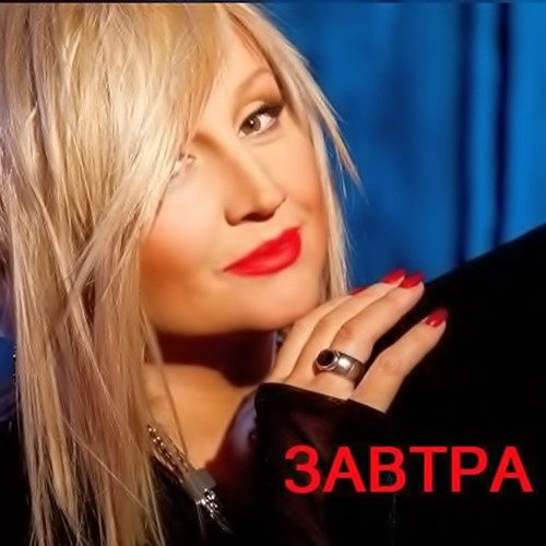 Завтра (feat. Олег Кензов)