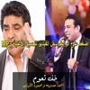 Download محمود الليثي و عدويه صحي النوم MP3 مسلسل رمضان كريم 2017 Mp3