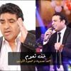 Download احمد عدويه & محمود الليثى صحي النوم من مسلسل رمضان كريم [حصريا] Mp3