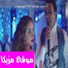 Download اغنية | عم يا صياد | محمود الليثي | - فيلم يجعلة عامر فيلم عيد الربيع | 2017 | بجميع دور العرض| Mp3