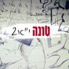 טונה - י״א 2 -- Tuna - Yud Alef 2