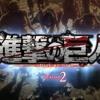 Shinzou wo Sasageyo! / 心臓を捧げよ!- 進撃の巨人OP [Cover TV Size]]