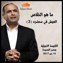 العيش في محضره (3) - ما هو الخلاص - د. ماهر صموئيل