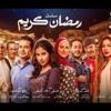 Download اغنية صحي النوم من مسلسل رمضان كريم - مع احمد عدوية Mp3