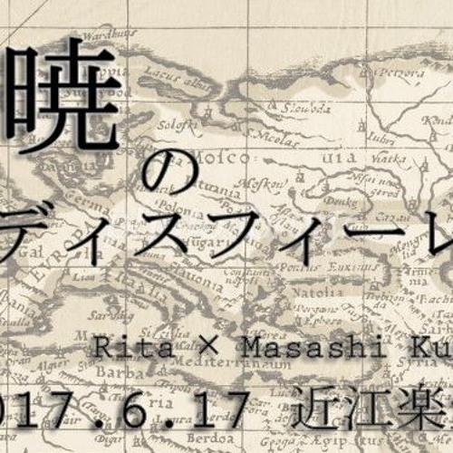 暁のディスフィーレ 東の歌 ラフMIX ※SAMPLE音源