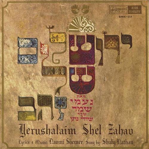 ירושלים של זהב - שולי נתן