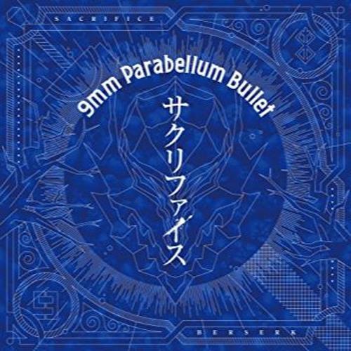サクリファイス/Sacrifice (9mm Parabellum Bullet) ドラムコピー(リハビリ)/drums copy(rehabilitation)