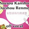 Mousou Kanshou Daishou Renmei [instr.]