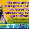 পাঁচ ওয়াক্ত নামাজে কত রাকাত সুন্নত Five Rakat Sunnat in Prayer Prayer [Shaikh Matiur Rahman Madani]