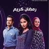 Download 2017 اغنية صح النوم /- احمد عدوية & محمود الليثى /- مسلسل رمضان كريم Mp3
