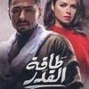 Download حماده هلال 2017 _ طاقة القدر Hamada Helal _ Taket Elkadr Mp3