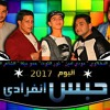 Download 6 مهرجان عيون حبيبى حمو بيكا - مودى امين توزيع فيجو الدخلاوى 2017 Mp3