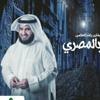 Download charge your heart 2 - اسم النبي  مشارى راشد العفاسى.mp3 Mp3