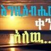 Ethiopian gospel music - Ephrem Alemu Mezmur ( 128kbps ).m4a