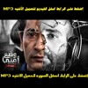 Download أغنية أحمد سعد سلام يا صاحبي مسلسل وضع أمني 2017 Mp3
