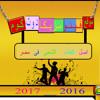Download كيلب مزمار رأس السنه   2017 الدوامه و العباره و التسونامي و شمس الزناتي   خالد عفر Mp3