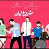 Mashrou' Leila_ kalam/مشروع ليلى_كلام