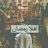 Download اهلا رمضان احلى مع محمد Mp3