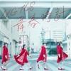 NGT48 - Junjou Yoroshiku (off vocal ver.)