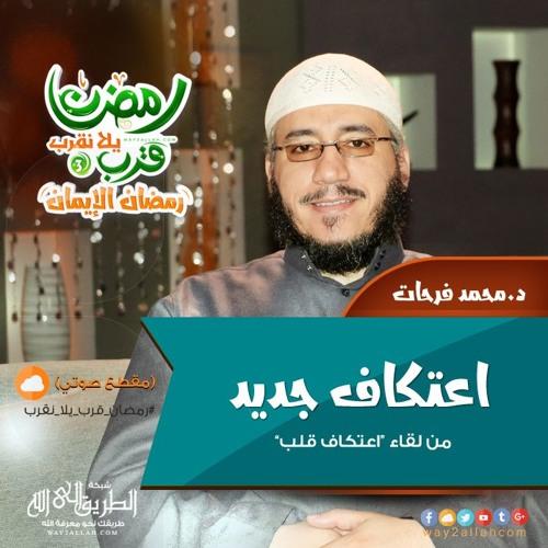 اعتكاف جديد - د. محمد فرحات
