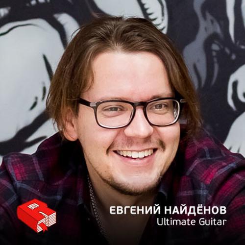 Рунетология (304): Евгений Найдёнов, основатель Ultimate Guitar