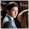 라디 (Ra.D) - 똑같은 날 [Suspicious Partner - 수상한 파트너 OST Part.3]