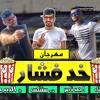 مهرجان خد فشار مايك مان احمد ناصر و سفنكس و الديب توزيع احمد ناصر