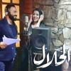 Download اغنية بالحلال يا معلّم | دويتو احمد سعد و سمية الخشاب | مسلسل بالحلال  رمضان 2017 Mp3