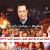 Download أغنية حكيم رمضان كريم تتر مسلسل رمضان كريم 2017 Mp3