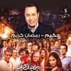 Download اغنية حكيم رمضان كريم من مسلسل رمضان كريم حصريا علي shahid-online.net Mp3