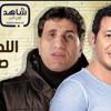 Download احمد شيبة - أغنية اللهم اني صائم مسلسل  مصطفى شعبان - رمضان 2017 Mp3
