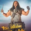 مهرجان الحاله جت أحمد مكى وشيكو وهشام و المدفعجية مسلسل خلصانة بشياكة 2017